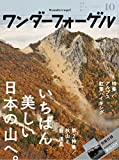 ワンダーフォーゲル 2015年10月号 特集「アルプス紅葉ハイキング」