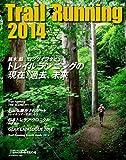 トレイルランニング2014 (B.B.MOOK 1062)