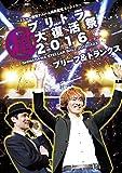 ブリトラ超大復活祭2016[DVD]