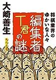 編集者T君の謎 将棋業界のゆかいな人びと (角川文庫)