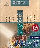 素材辞典 Vol.3 メタル・錆編