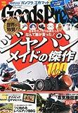 Goods Press (グッズプレス) 2012年 08月号 [雑誌]