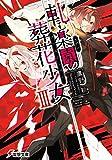 軋む楽園の葬花少女 (3) (電撃文庫)