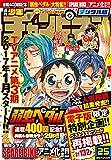 週刊少年チャンピオン2016年25号 [雑誌]