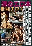 昭和エロス 涙のエロ本 [DVD]