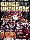 銃と宇宙 GUNS&UNIVERSE  01 GUNS & UNIVERSE