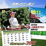 【エンタメゴルフ コンペ ギフト 景品セットに】イボミ、香妻琴乃など注目の女子プロ12名が登場 2017 スポニチ ゴルフカレンダー