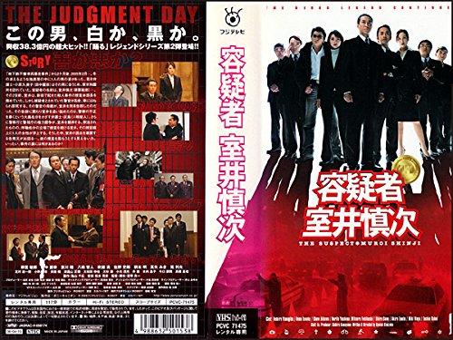 容疑者・室井慎次[VHS](2005)柳葉敏郎/田中麗奈/哀川翔