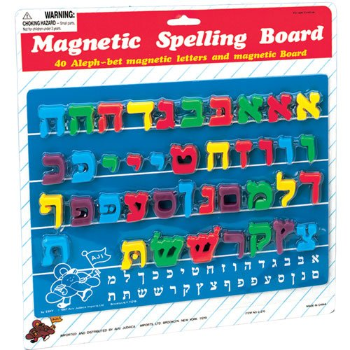 Alef Bet Magnetic Spelling Board - 1