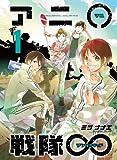 アニ○戦隊∞ 1巻 (ZERO-SUMコミックス)