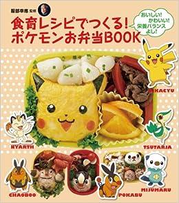 book bento pokemon made of dietary education recipes pokemon lunch box. Black Bedroom Furniture Sets. Home Design Ideas