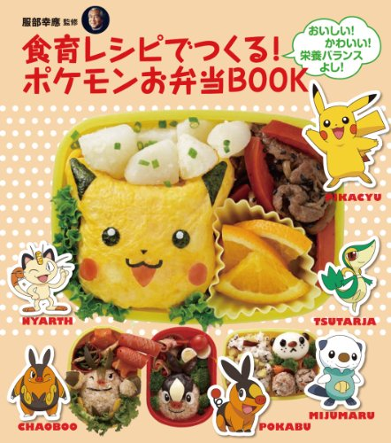 BOOK Bento! Pokemon made of dietary education recipes