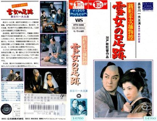 銭形平次捕物控~雪女の足跡~ [VHS]