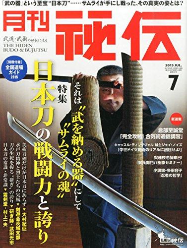 全国道場ガイド付き 月刊 秘伝 2015年 07月号
