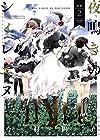 夜鳴きのシィレエヌ 2巻 (ヤングキングコミックス)