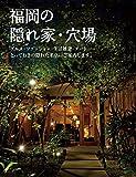 福岡の隠れ家・穴場 (聞平堂)