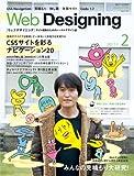 Web Designing (ウェブデザイニング) 2011年 02月号 [雑誌]