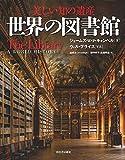 美しい知の遺産 世界の図書館