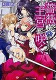 薔薇は王宮に咲く  黒き騎士と裏切りのくちづけ (角川ビーンズ文庫)