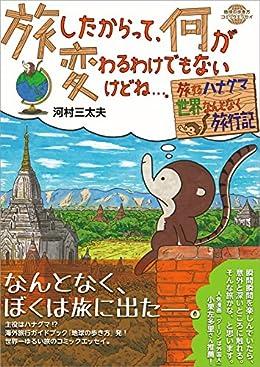 旅するハナグマ 世界なんとなく旅行記