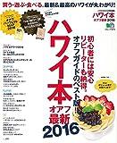 ハワイ本オアフ最新2016 (エイムック)