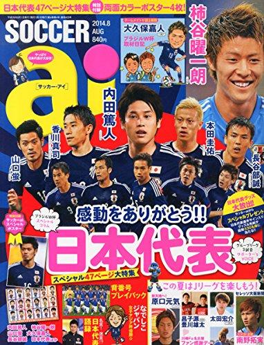 SOCCER ai (サッカーアイ) 2014年 08月号 [雑誌]