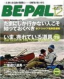 BE-PAL (ビーパル) 2006年 12月号 [雑誌]
