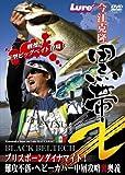 今江克隆 黒帯X [DVD]