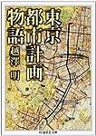 東京都市計画物語 (ちくま学芸文庫)