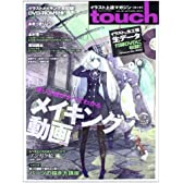touch(タッチ) Vol.10 【人気絵師から学ぶデジ絵テクニック・イラスト上達マガジン】 (100%ムックシリーズ)