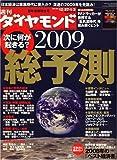 週刊 ダイヤモンド 2009年 1/3号 [雑誌]
