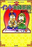インド夫婦茶碗: (1) (ぶんか社コミックス)