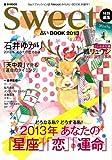 sweet特別編集 占いBOOK 2013 (e-MOOK)