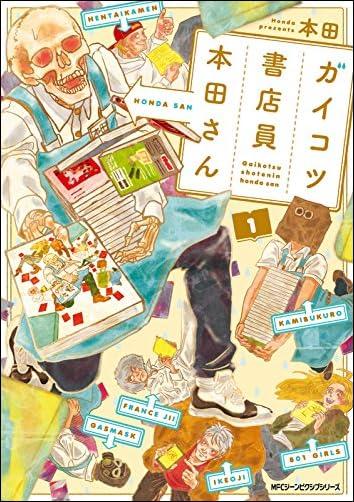 ガイコツ書店員 本田さん 1<ガイコツ書店員 本田さん> (MFC ジーンピクシブシリーズ)