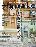 Hanako (ハナコ) 2009年 2/26号 [雑誌]