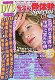 危険な愛体験 Special (スペシャル) 2010年 12月号 [雑誌]