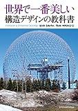 世界で一番美しい構造デザインの教科書