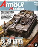 Armour Modelling (アーマーモデリング) 2011年 02月号 [雑誌]