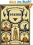 Skazki Pushkina - Fairy Tales (Illust...
