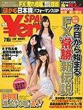 en SPA !(エンスパ) 2010年 7/16号 [雑誌]