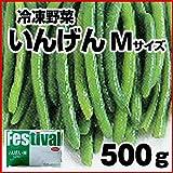 【冷凍】 冷凍 野菜 インゲン Mサイズ 500g