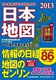 今と未来がまるごとわかる日本地図 2013