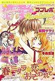 恋愛Revolution (レボリューション) 2011年 04月号 [雑誌]
