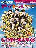 日経エンタテインメント!アイドルSpecial2015夏(日経BPムック) (日経BPムック)