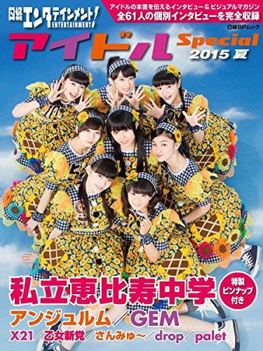 日経エンタテインメント! アイドルSpecial2015夏 (日経BPムック)