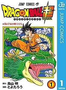 ドラゴンボール超 1 (ジャンプコミックスDIGITAL)