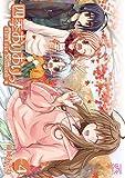 四季おりおりっ!  (4) (IDコミックス 4コマKINGSぱれっとコミックス)