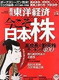 週刊東洋経済 2015年 7/4 号 [雑誌]