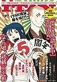ITAN27号 [雑誌] (ITANコミックス)