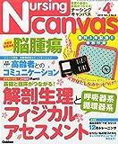 Nursing Canvas(ナーシングキャンバス) 2015年 4 月号